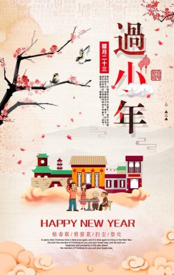 中国风传统节日农历小年习俗活动电商年货产品促销