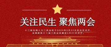 红色扁平2020聚焦两会党政宣传时间通知公众号首图