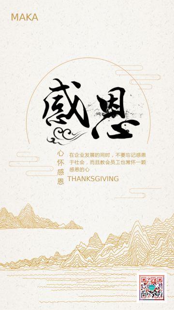 简约感恩节贺卡节日祝福企业文化宣传海报