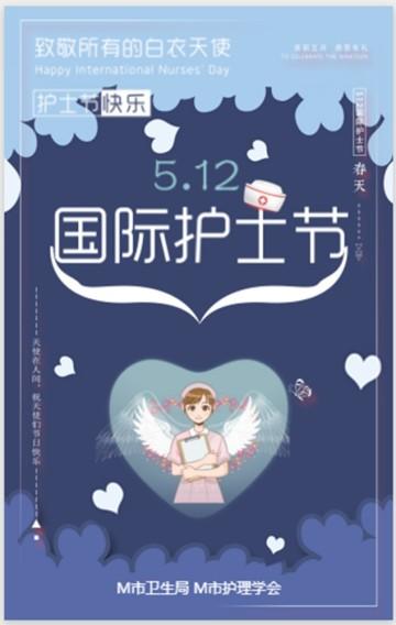 5.12 国际护士节表彰大会 护理服务研讨会 节日宣传 节日祝福