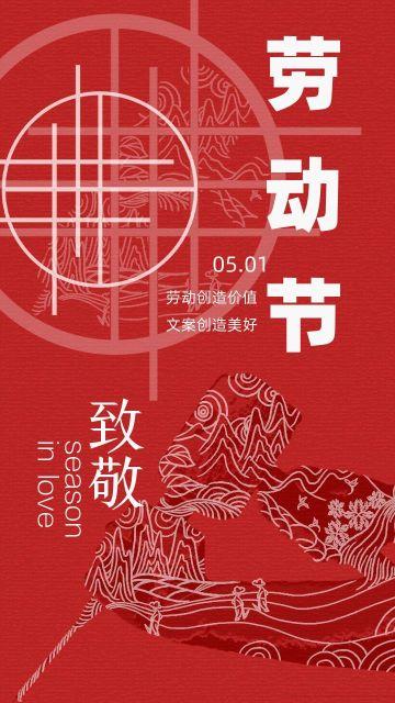 红色五一劳动节中国风手绘海报