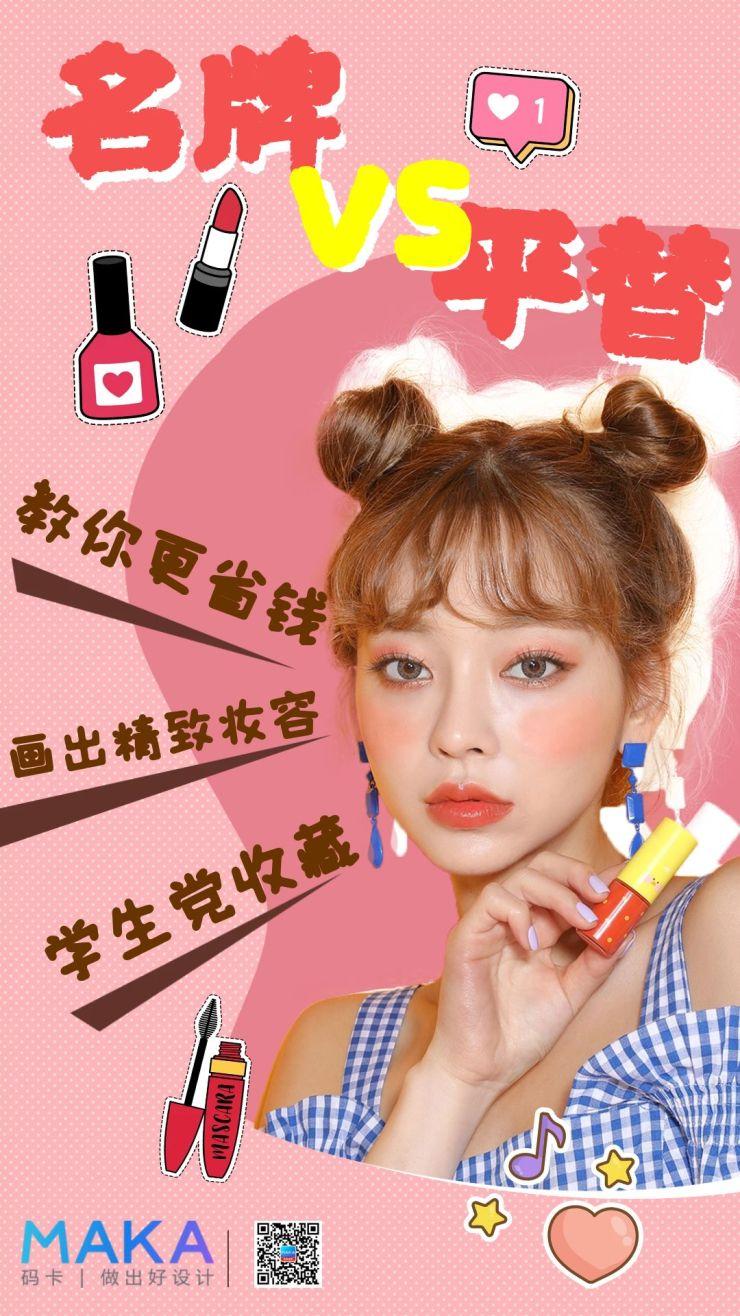 小红书封面美妆产品对比产品