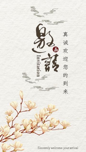 中国风水墨邀请函手机海报