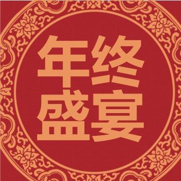 中国风版本年终盛宴微信公众号封面图