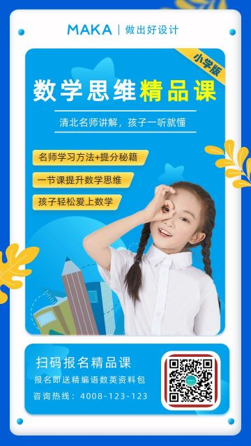 蓝色简约课程促销活动玩法手机海报模板