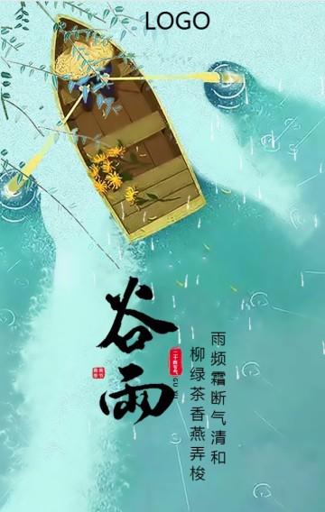 谷雨中国风谷雨宣传推广
