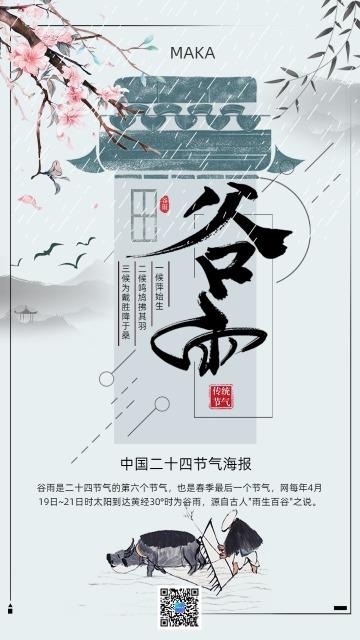 古风水墨谷雨日签二十四节气海报模板