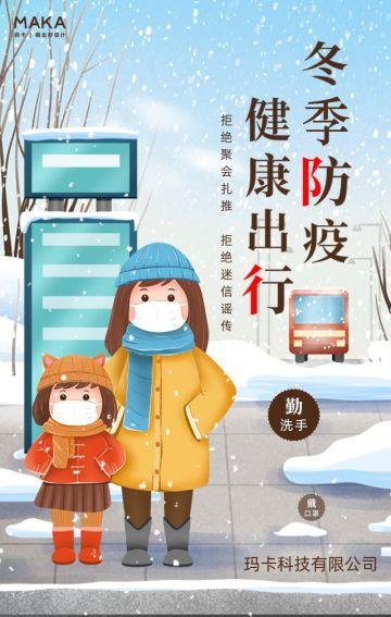 蓝色温馨卡通风冬季防疫健康出行科普宣传翻页H5