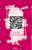 七夕品牌宣传活动模板
