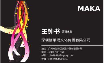 黑色创意时尚丰富多彩通用商务简约风纯黑色美容名片设计推广模板