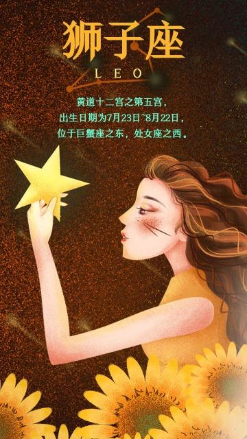 12星座狮子座向日葵女孩原创插画手机用图