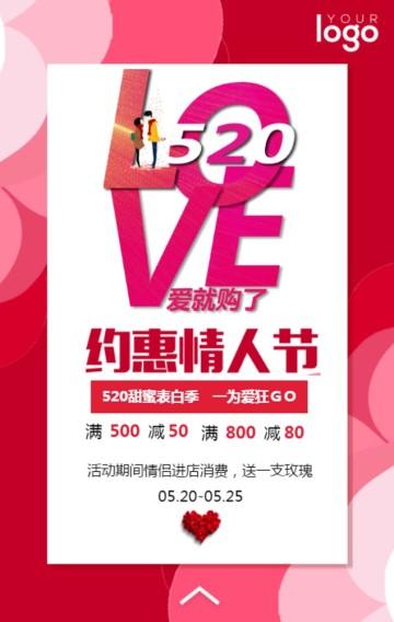 520情人节促销活动/520表白季优惠活动