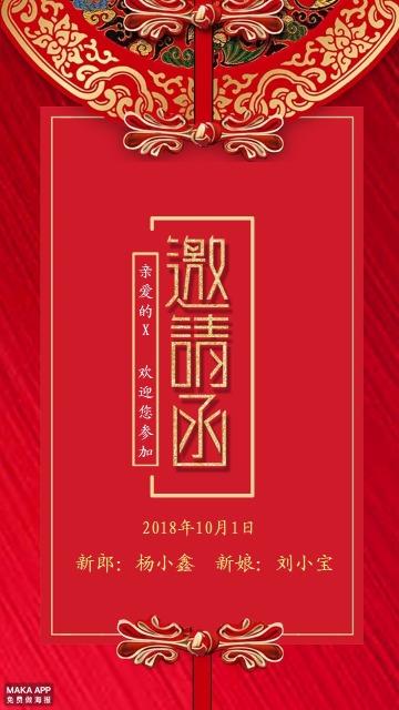 红色喜庆国庆节节日庆祝宣传邀请函海报