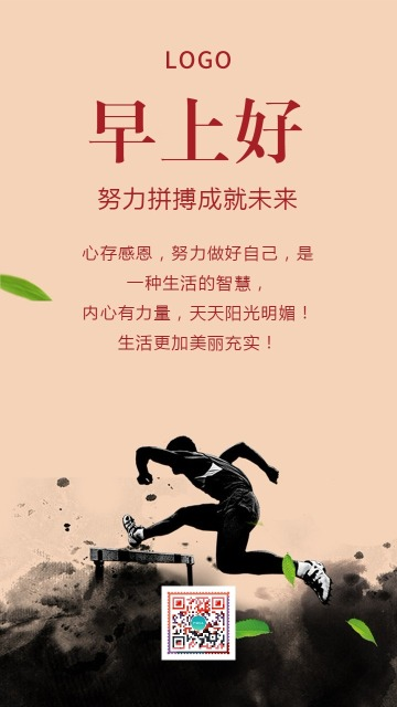简约早安晚安朋友圈问候励志心情日签心灵鸡汤励志语录正能量企业文化标语宣传海报