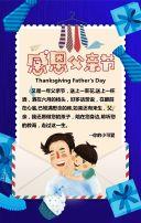 扁平简约6月16日父亲节祝福贺卡相册感恩父亲节企业个人祝福H5