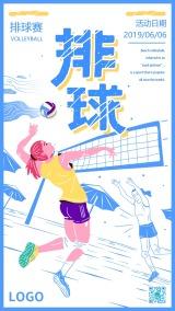 排球比赛校园企业团队活动海报
