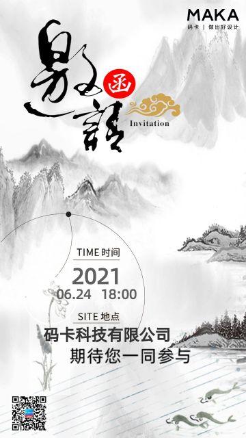 白色简约中国风企业宣传邀请函