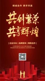 大红企业文化品牌宣传商务合作公司招聘 海报