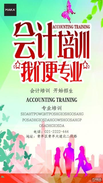 会计培训机构招生宣传海报简约风格