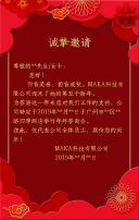年会邀请函 年会 邀请函 会议邀请函 商务邀请函 客户答谢会 年终盛会 中国风