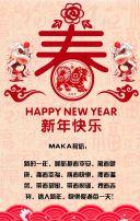 2018新年祝福/春节祝福/过年祝福/祝福语/送祝福