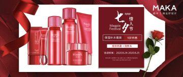 中国传统节之七夕情人节电商美妆护肤促销活动手机宣传公众号首页