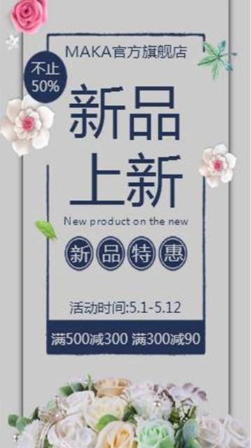 清新时尚简约高端商务新品上新促销宣传视频