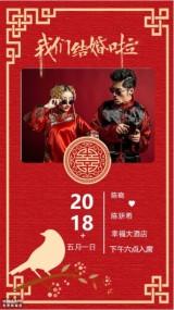 红色中国风婚礼邀请函 请帖 中式婚礼