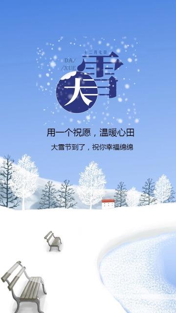 蓝色文艺大雪节气日签图