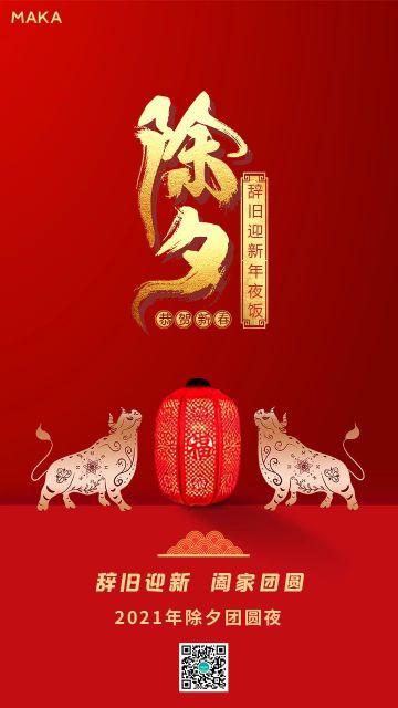 红色简约新年除夕节日祝福手机海报