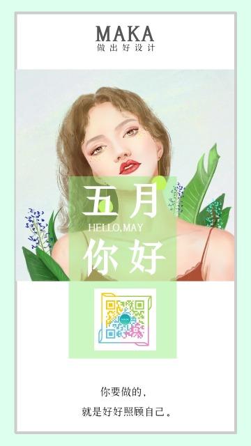 文艺清新五月你好语录手机海报
