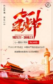 71庆祝建党节建党97周年党建生活党史回顾庆祝活动