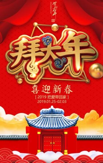 2019拜大年 春节大促 新年促销 红色 喜庆