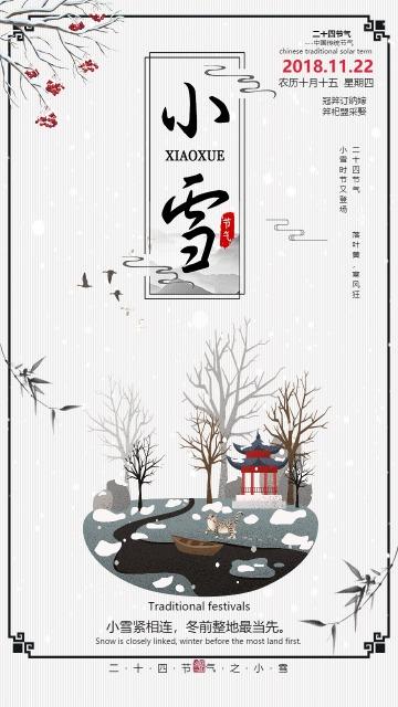 复古中国风小雪知识普及 中国传统二十四节气之小雪