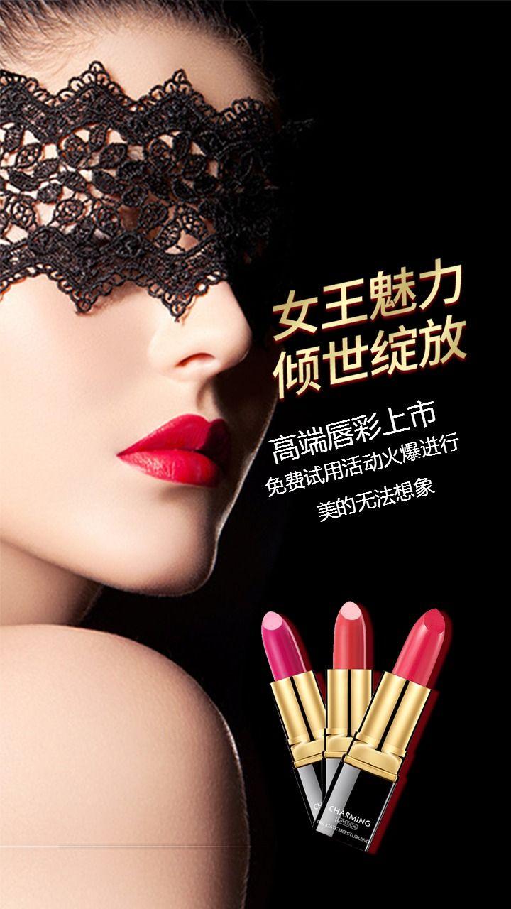 口红唇膏唇彩化妆品促销宣传