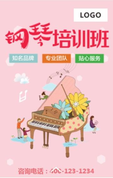 幼儿少儿钢琴培训机构招生宣传