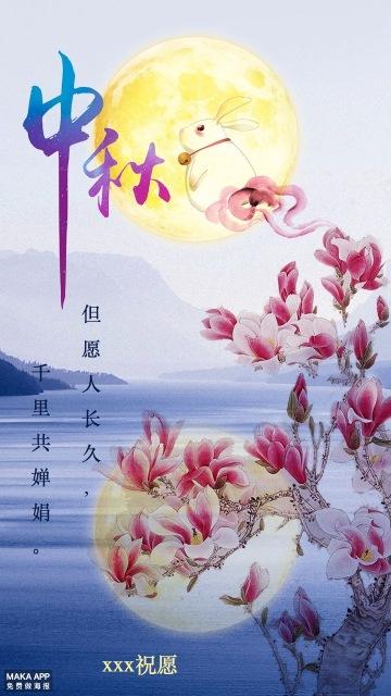 蓝色中国风中秋节节日祝福手机海报