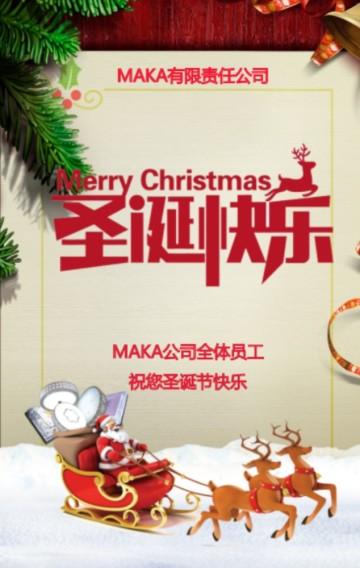 圣诞节贺卡/公司、企业