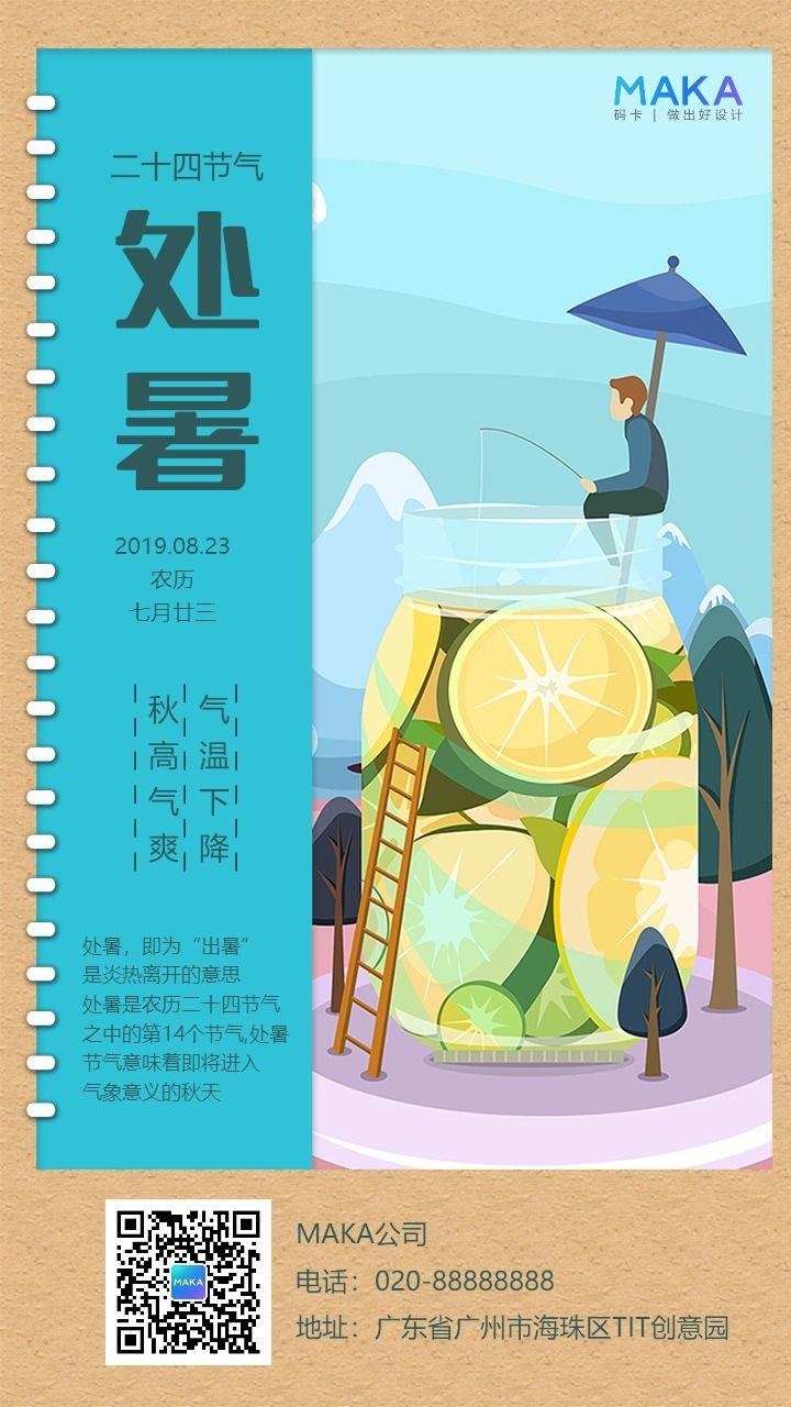 卡通清新传统二十四节气处暑海报