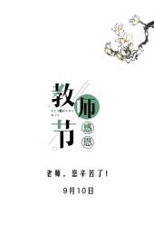 白色简约感恩教师节—教师节祝福翻页H5