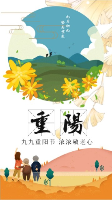 重阳节淡雅手绘风敬老短视频/重阳敬老爱老宣传祝福视频