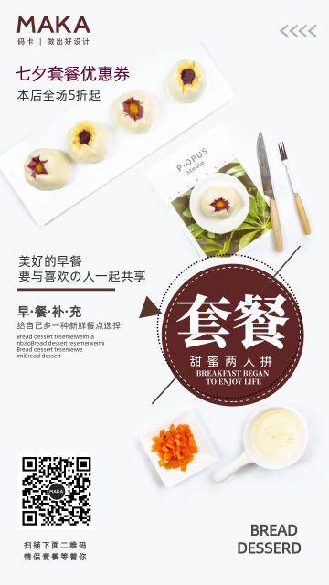 白色七夕节早餐餐饮行业情侣套餐促销活动手机宣传海报