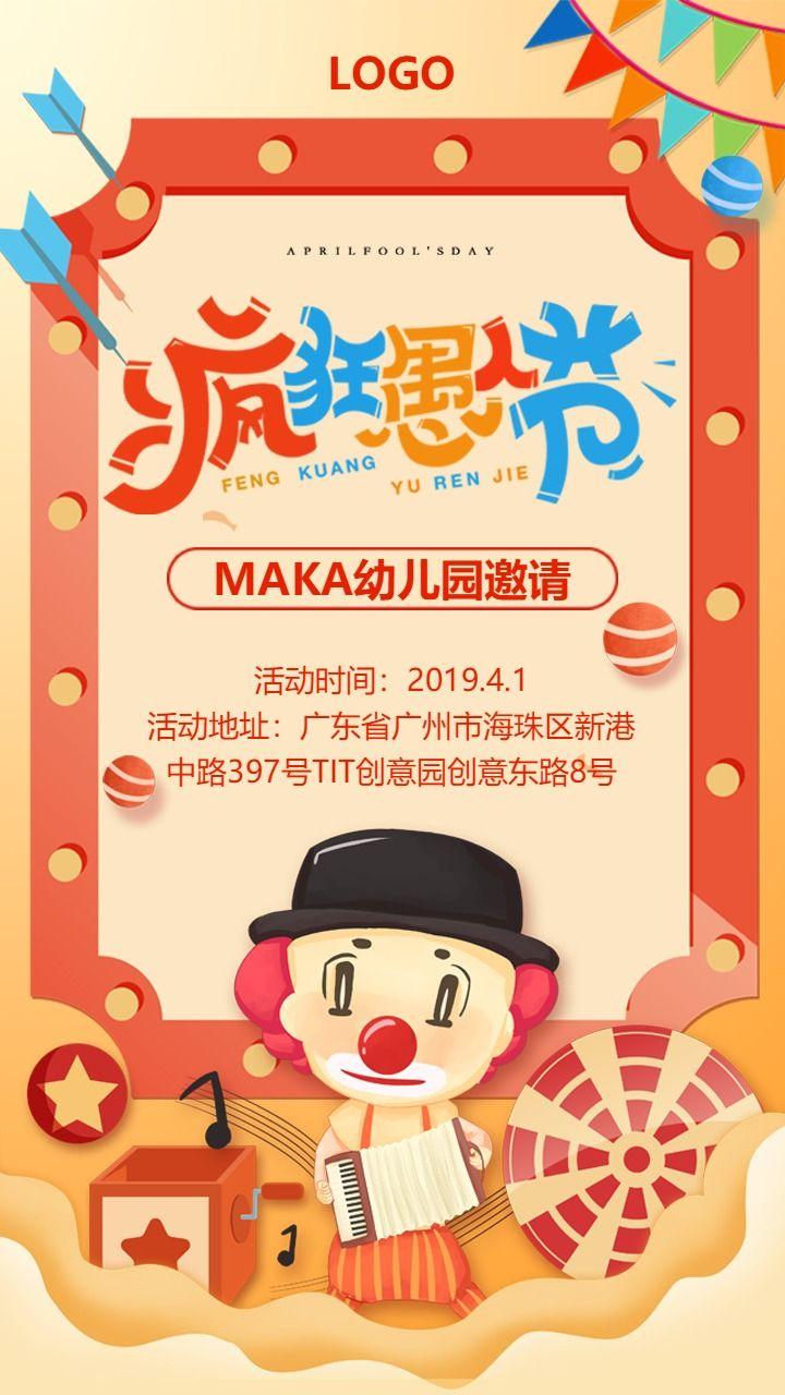 愚人节卡通风幼儿园活动邀请函通用海报