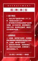 高端红色大气互联网行业通用企业招聘宣传H5
