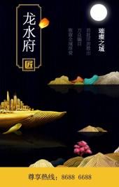 大气唯美房地产楼盘开盘中国风典雅房产楼市华丽高端