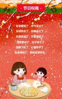 红色喜庆二十四节气冬至祝福冬至贺卡