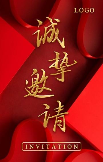 大红高端大气商务活动展会酒会晚会宴会开业发布会邀请函H5模板