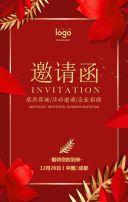 高端红色邀请函企业感恩答谢邀请函会议会展活动邀请函