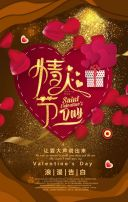 浪漫告白|情人节活动|情侣表白|情侣纪念|情人节