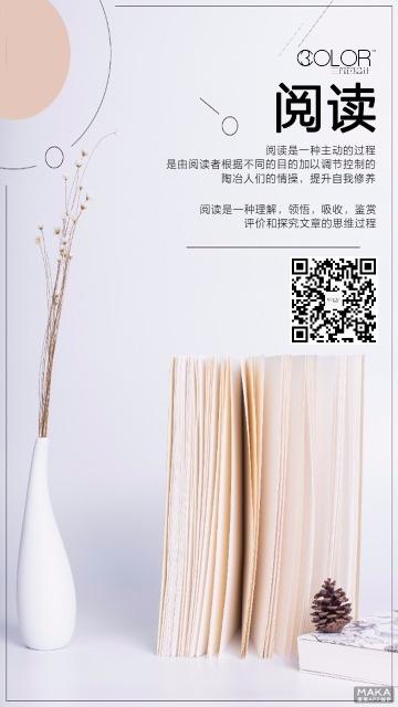 微信推广宣传海报